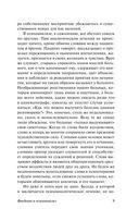 Введение в психоанализ (м) — фото, картинка — 9