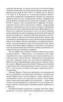 Анти-Дюринг. Диалектика природы — фото, картинка — 12
