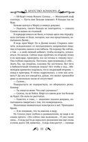 Братство Коннора — фото, картинка — 10