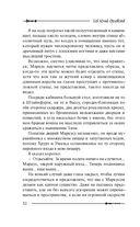 Ричард Длинные Руки. Ричард и Великие Маги — фото, картинка — 12