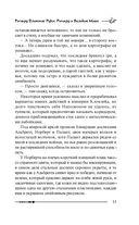 Ричард Длинные Руки. Ричард и Великие Маги — фото, картинка — 13