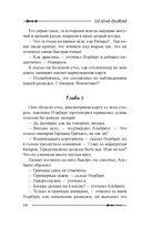 Ричард Длинные Руки. Ричард и Великие Маги — фото, картинка — 14