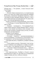 Ричард Длинные Руки. Ричард и Великие Маги — фото, картинка — 15