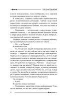 Ричард Длинные Руки. Ричард и Великие Маги — фото, картинка — 6
