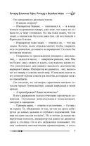 Ричард Длинные Руки. Ричард и Великие Маги — фото, картинка — 7