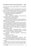Ричард Длинные Руки. Ричард и Великие Маги — фото, картинка — 9