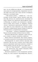 Записки психиатра — фото, картинка — 11