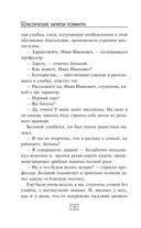 Записки психиатра — фото, картинка — 12
