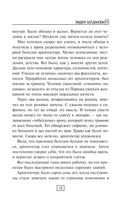 Записки психиатра — фото, картинка — 13