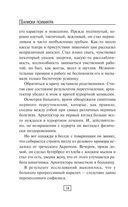Записки психиатра — фото, картинка — 14