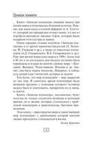 Записки психиатра — фото, картинка — 4