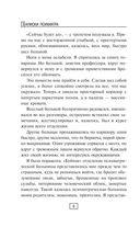 Записки психиатра — фото, картинка — 6
