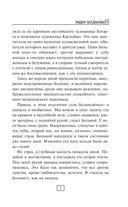 Записки психиатра — фото, картинка — 7