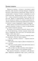 Записки психиатра — фото, картинка — 8