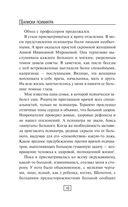 Записки психиатра — фото, картинка — 10