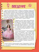 Копилка тайн для маленьких принцесс — фото, картинка — 5