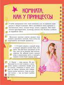 Копилка тайн для маленьких принцесс — фото, картинка — 6
