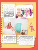 Копилка тайн для маленьких принцесс — фото, картинка — 7
