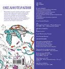 Океанотерапия — фото, картинка — 6