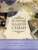 История нашей семьи. Книга, которую мы напишем вместе с бабушкой — фото, картинка — 1