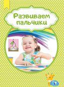 Вырезаем, клеим, красим. Для детей 2-3 лет — фото, картинка — 4