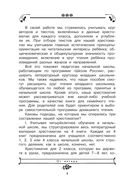 Хрестоматия по чтению для 2 класса с методическими подсказками — фото, картинка — 4