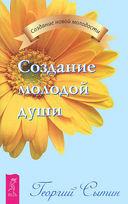 Исцеление души. Создание молодой души (комплект из 2-х книг) — фото, картинка — 2