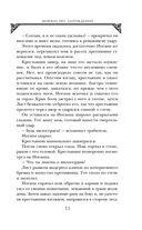 Morbus Dei. Зарождение — фото, картинка — 11