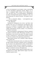 Morbus Dei. Зарождение — фото, картинка — 10