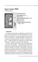 Египетское Таро. Предсказание судьбы — фото, картинка — 6