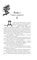 Выбор ведьмы — фото, картинка — 6