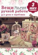 Вещи ручной работы для дома и заработка (комплект из 3 книг) — фото, картинка — 1