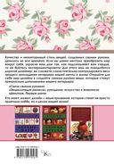 Вещи ручной работы для дома и заработка (комплект из 3 книг) — фото, картинка — 2