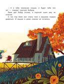 Как Ёжик иголками торговал и другие сказки — фото, картинка — 11