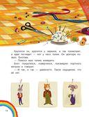 Как Ёжик иголками торговал и другие сказки — фото, картинка — 14