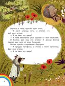 Как Ёжик иголками торговал и другие сказки — фото, картинка — 8
