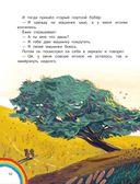 Как Ёжик иголками торговал и другие сказки — фото, картинка — 10