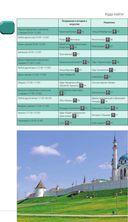 Казань. Путеводитель — фото, картинка — 12