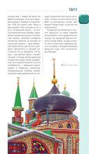 Казань. Путеводитель — фото, картинка — 15