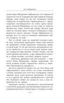 Кот Шредингера — фото, картинка — 12