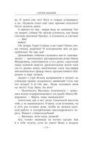 Кот Шредингера — фото, картинка — 13