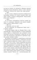 Кот Шредингера — фото, картинка — 14