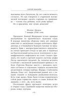 Кот Шредингера — фото, картинка — 7