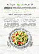 Самые известные салаты с изюминкой — фото, картинка — 3
