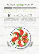 Самые известные салаты с изюминкой — фото, картинка — 5