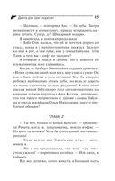 Диета для трех поросят (м) — фото, картинка — 15