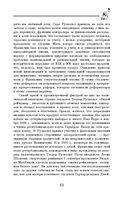 Великий Рузвельт. «Лис в львиной шкуре» — фото, картинка — 12