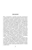 Великий Рузвельт. «Лис в львиной шкуре» — фото, картинка — 4