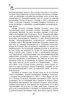 Великий Рузвельт. «Лис в львиной шкуре» — фото, картинка — 9