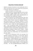 Лекарство против иллюзий (м) — фото, картинка — 11